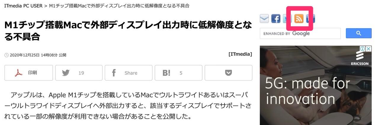 RSSリーダーアプリを使ってウェブマンガの更新を見逃さない 2 2