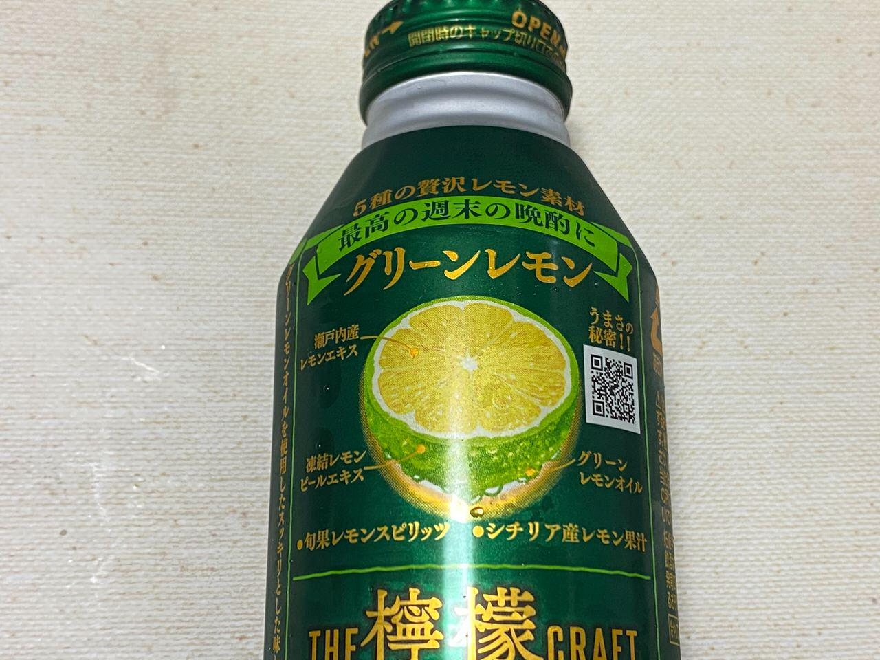 ザ・レモンクラフト グリーンレモン 2020124