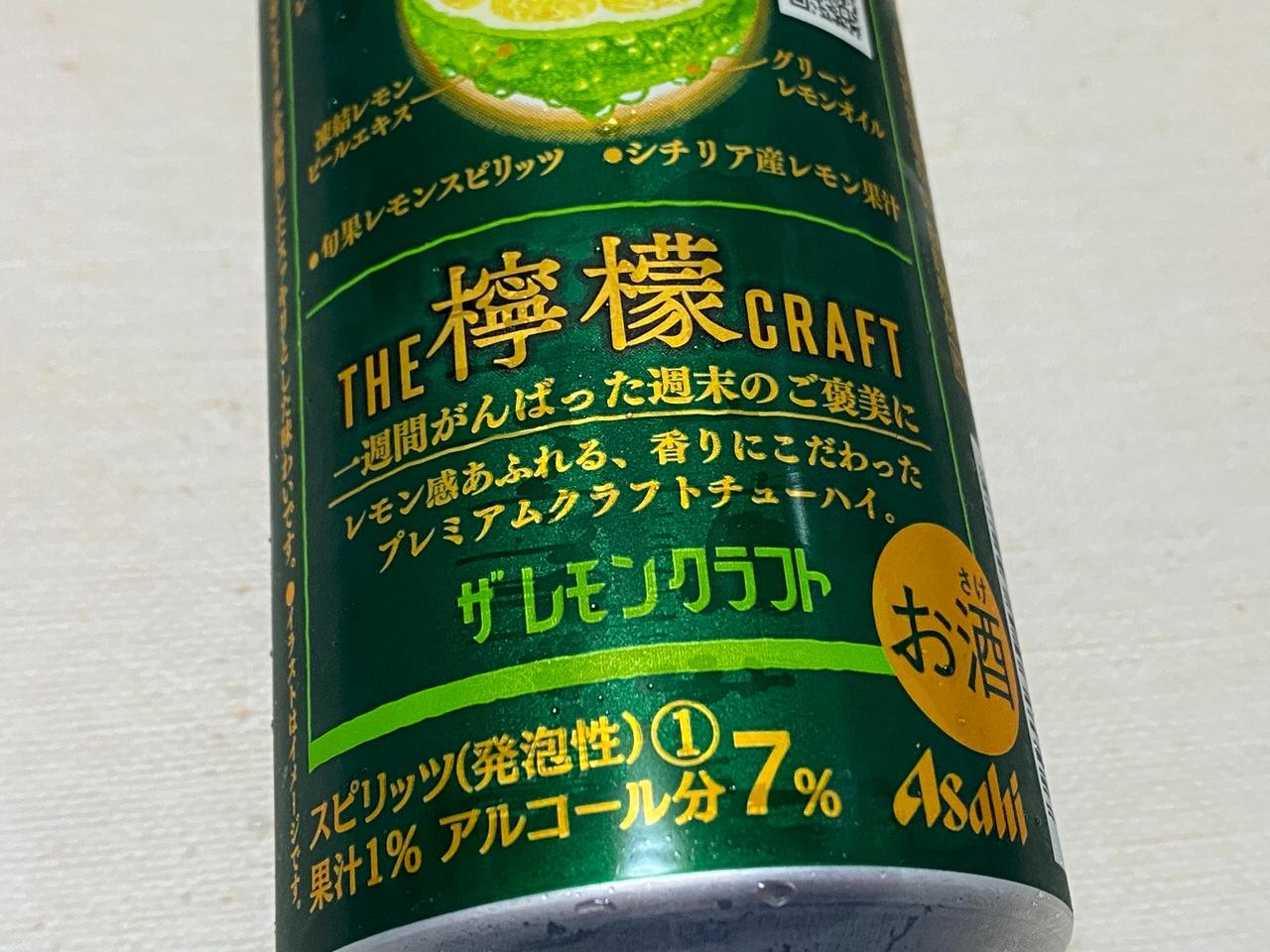 ザ・レモンクラフト グリーンレモン 2020125