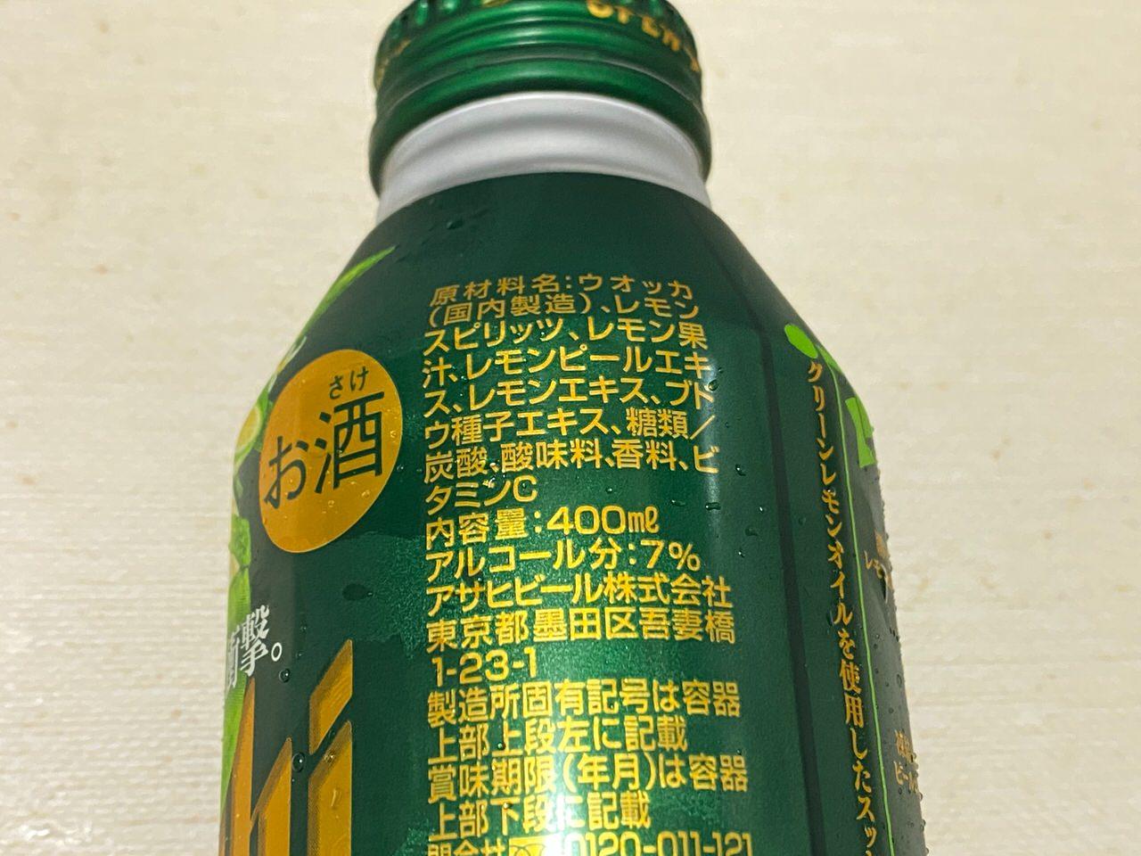 ザ・レモンクラフト グリーンレモン 2020127