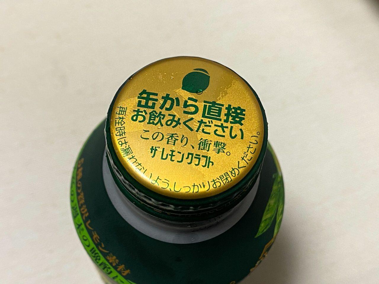 ザ・レモンクラフト グリーンレモン 2020128