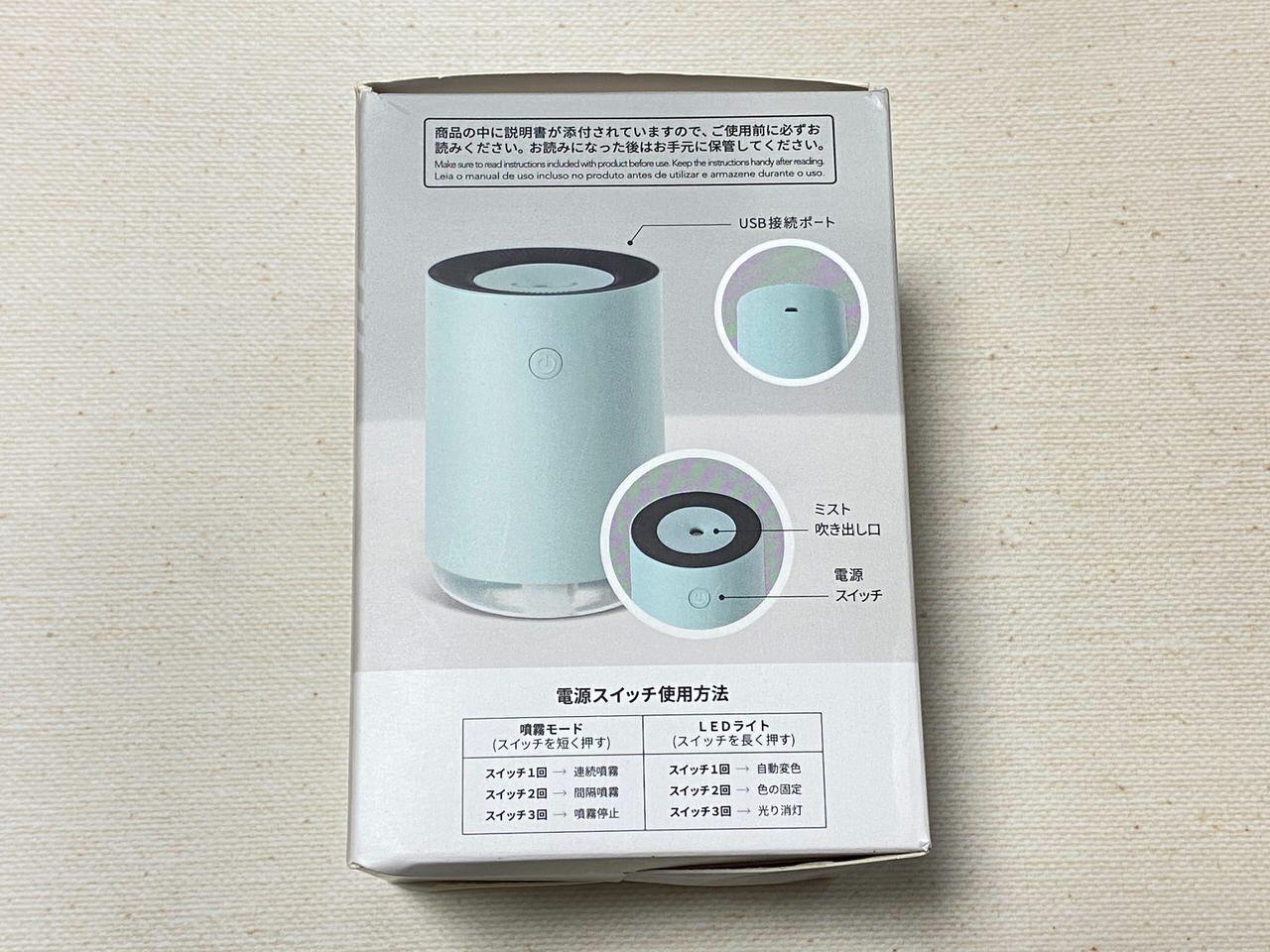 USBで給電するダイソーの500円加湿器を試してみた(円柱型) 2