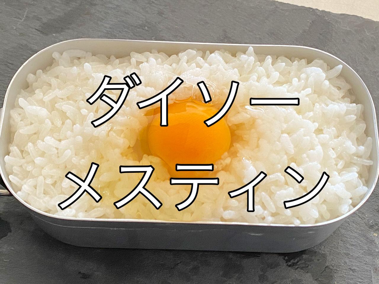 【ダイソーメスティン】シーズニングして米を炊く!至高の炊きたて卵かけご飯!