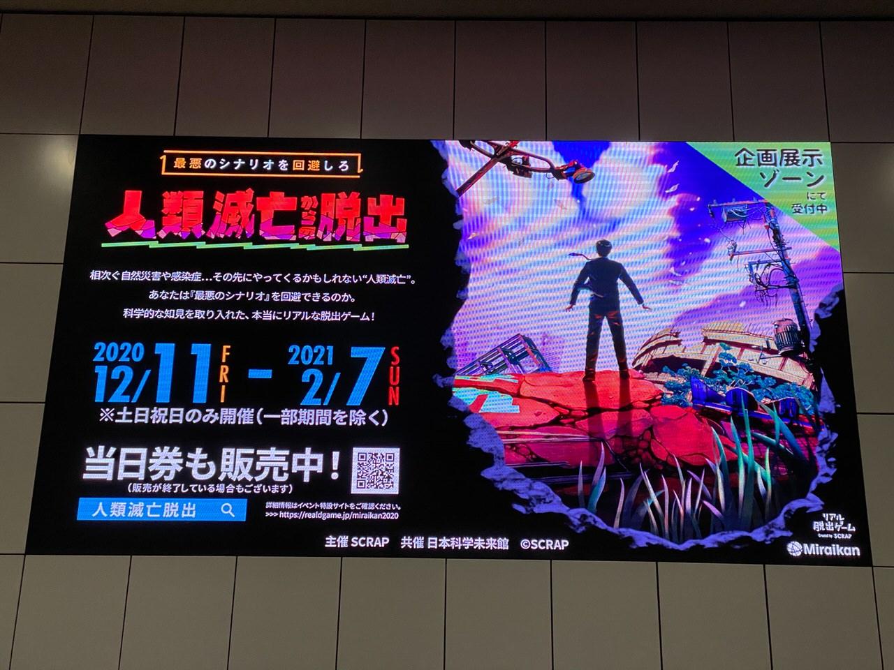 リアル脱出ゲーム初体験!日本科学未来館の「人類滅亡からの脱出」は謎解きでぞわぞわ鳥肌が立つ面白さだった