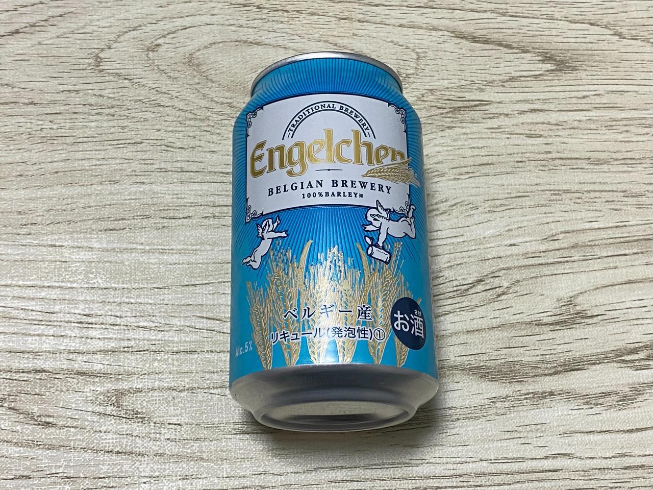 カルディで購入した90円の発泡酒「エンゲルヒェン(ENGELCHEN)」