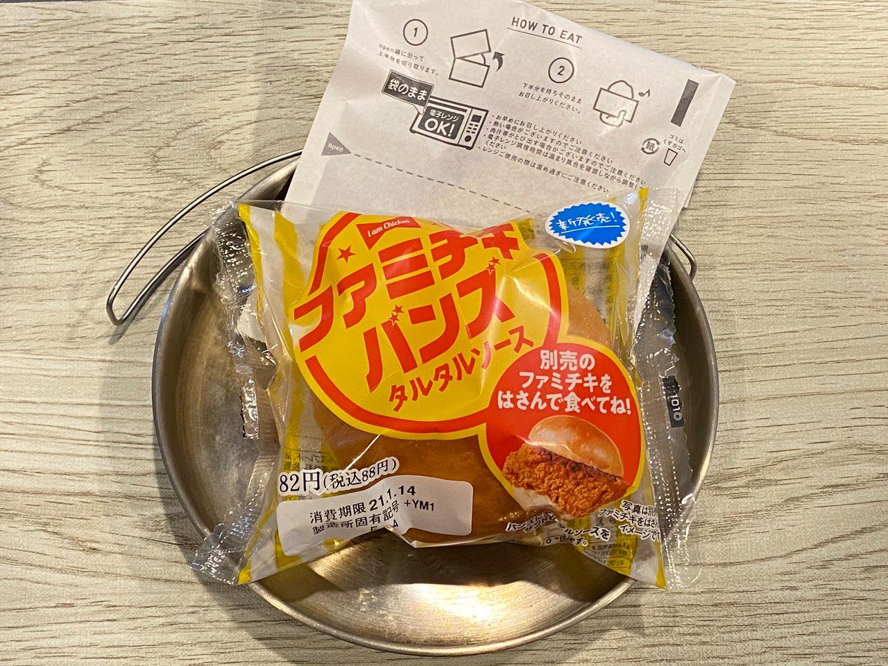 発売された「ファミチキバンズ」でファミチキを挟んで「ファミチキバーガー」してみたらタルタルソースがぐぅ旨! 06