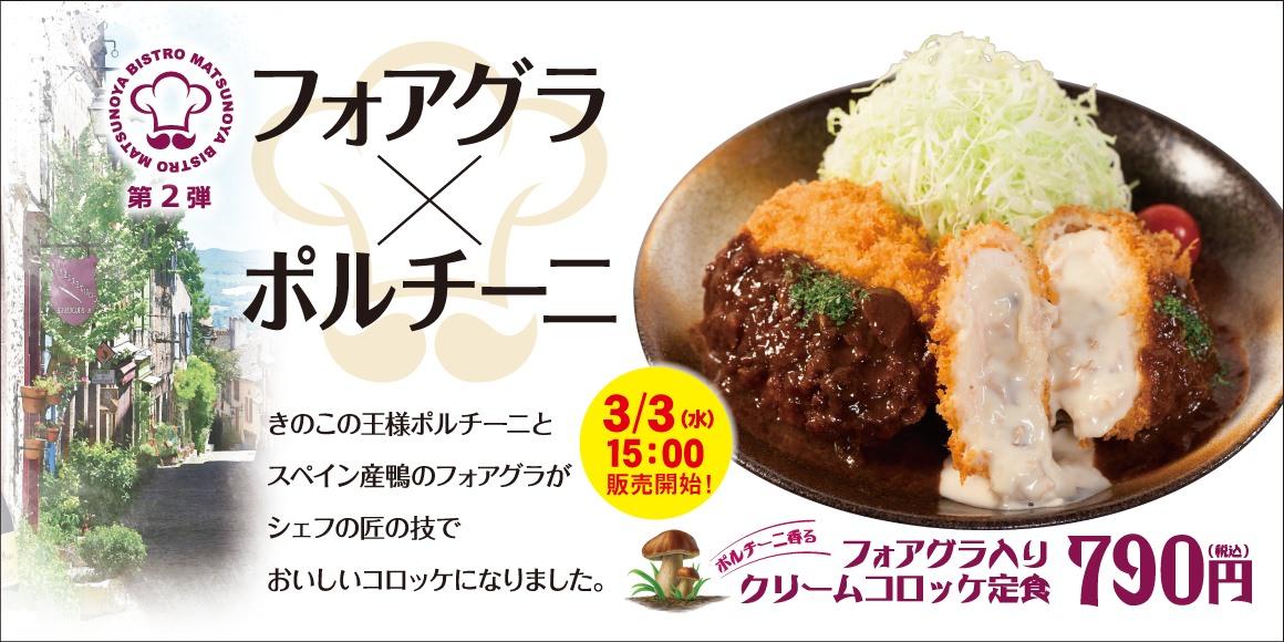 【松のや】ビストロ松のや第2弾「ポルチーニ香るフォアグラ入りクリームコロッケ」3月3日より発売