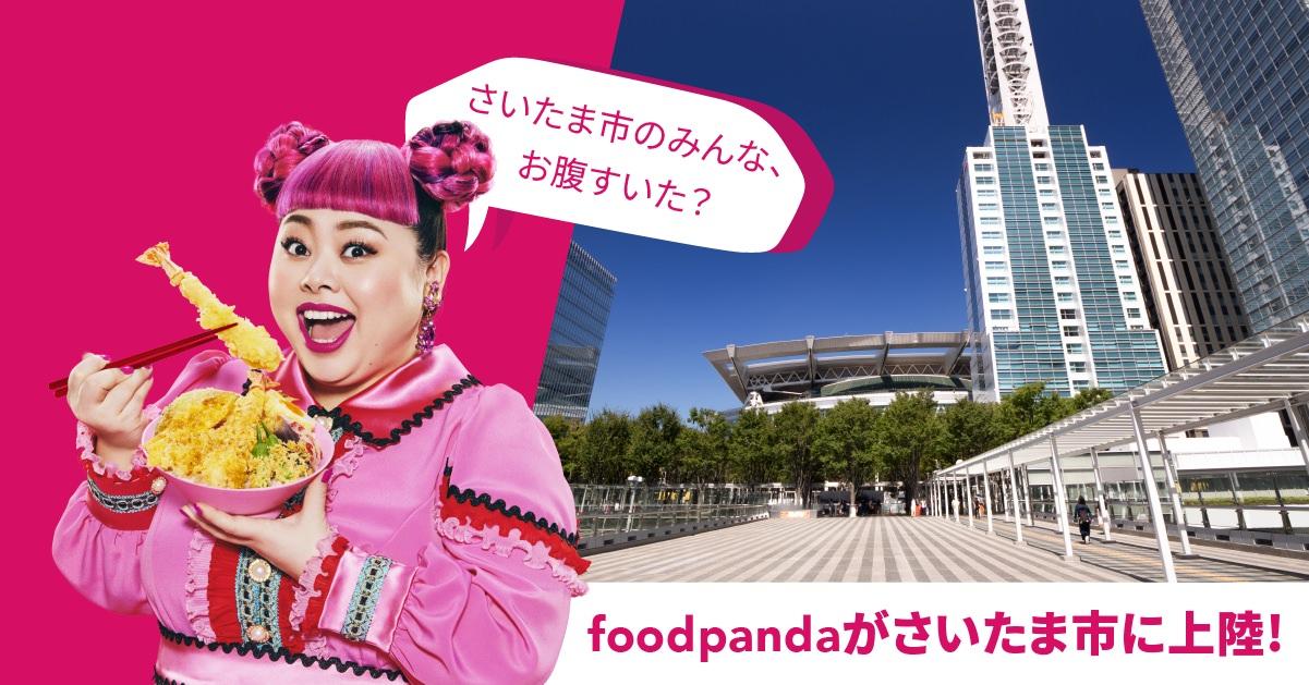 フードデリバリーサービス「foodpanda(フードパンダ)」さいたま市・川崎市でサービス開始!サービス開始を記念して配達手数料無料・サービス料無料・最低注文金額設定なし