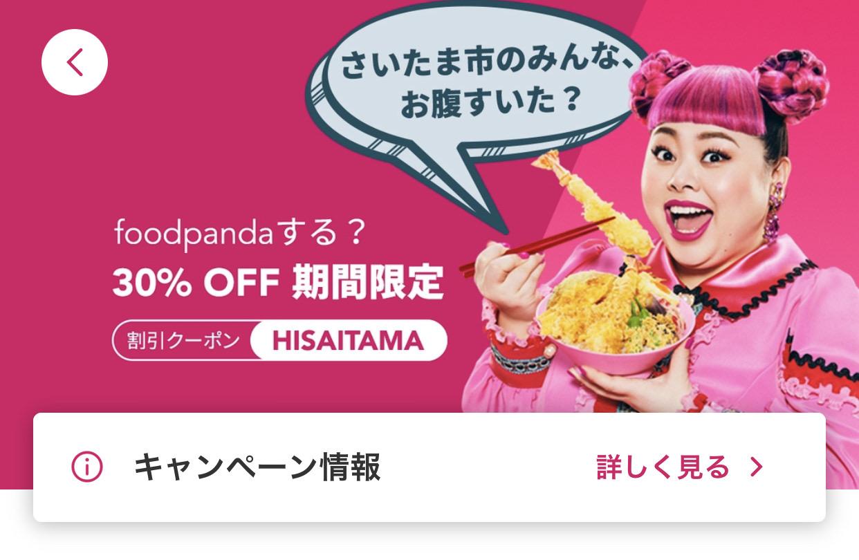 フードデリバリーサービス「foodpanda(フードパンダ)」さいたま市・川崎市でサービス開始!サービス開始を記念して配達手数料無料・サービス料無料・最低注文金額設定なし 2