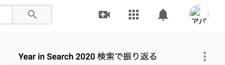 Google trouble 202012 1 3
