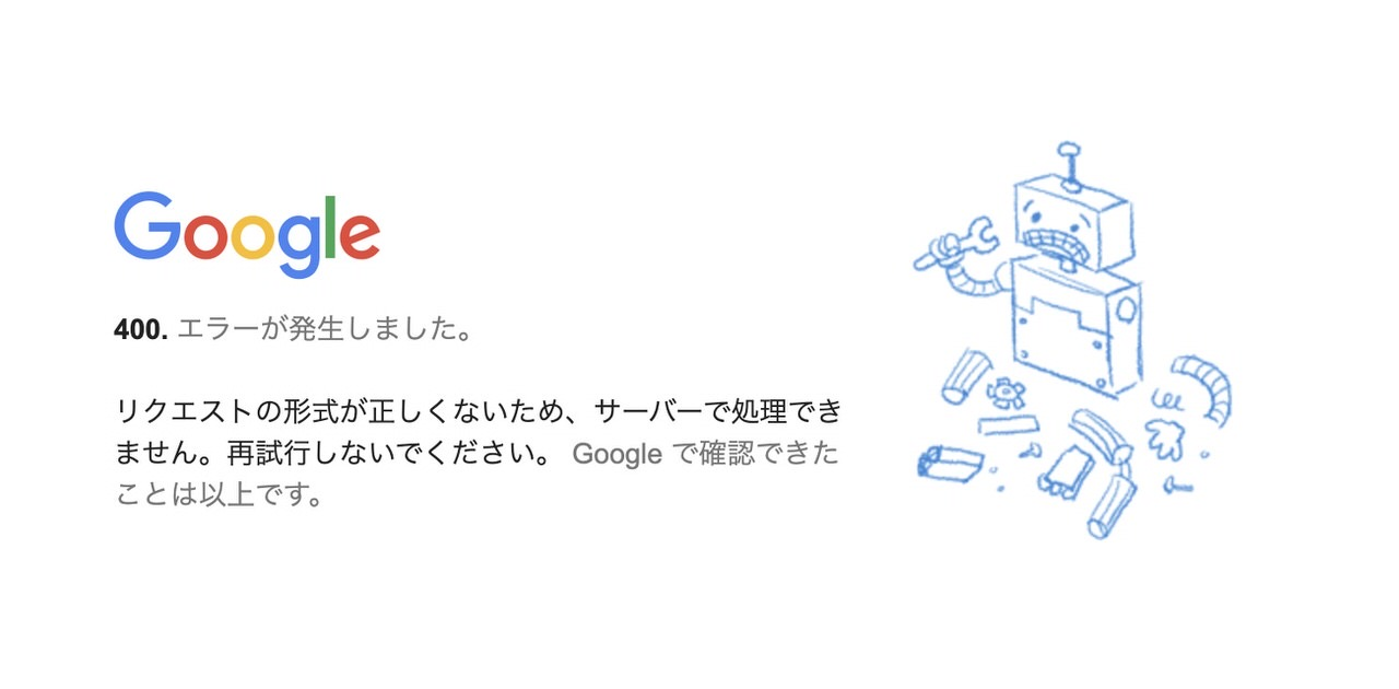 Google trouble 202012 2 1