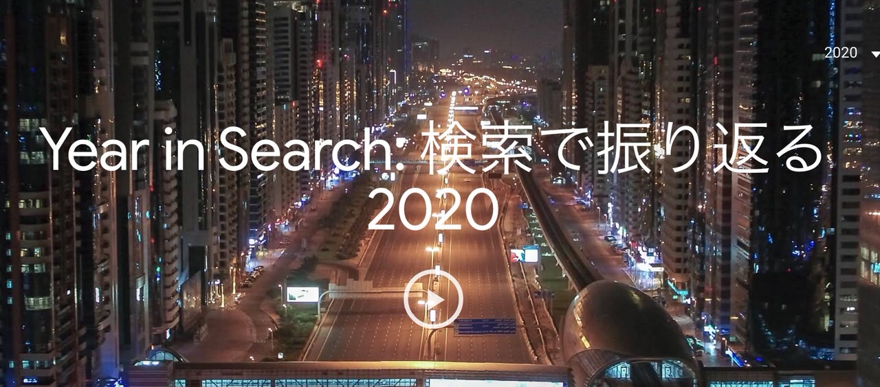 Google、2020年を振り返る「2020年の急上昇ワード」発表
