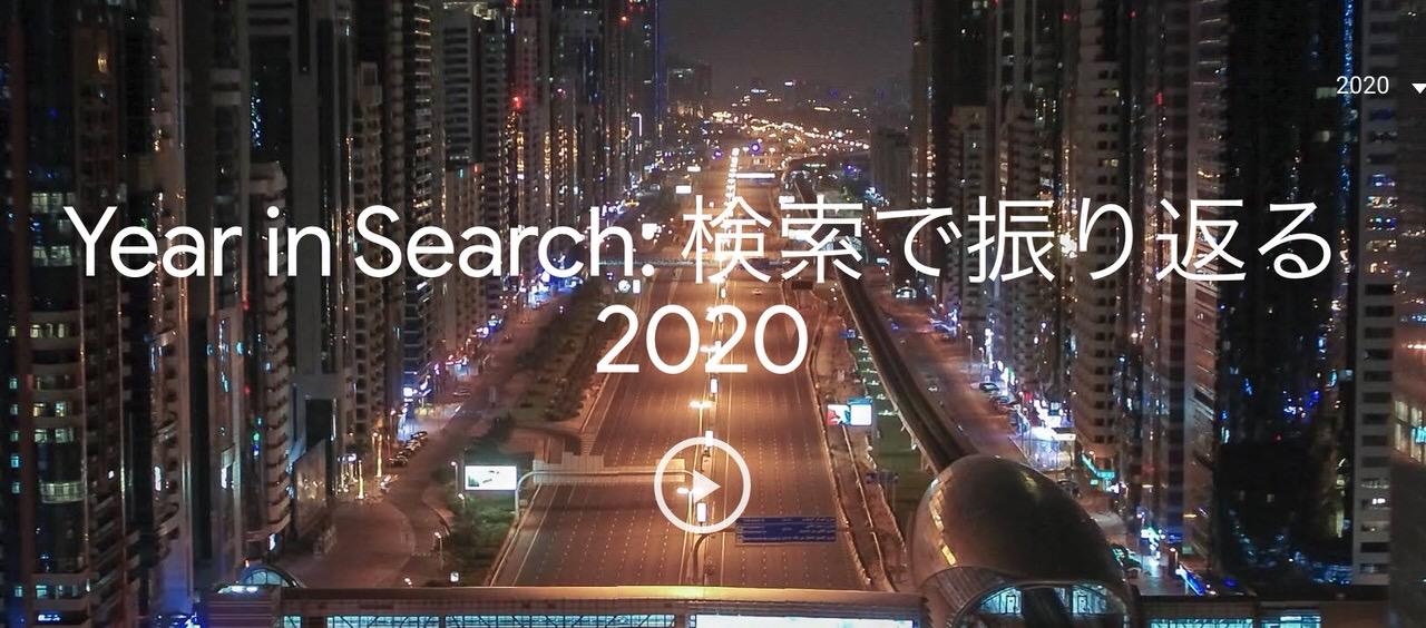 Google word 2020 202012