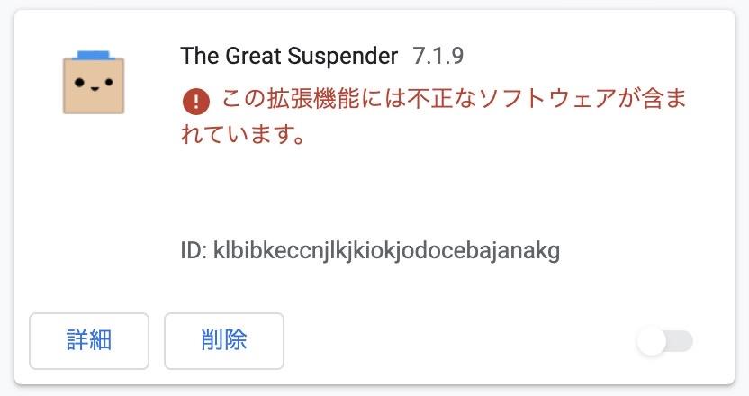 「The Great Suspender」が強制停止!消えたタブを復活させるには?