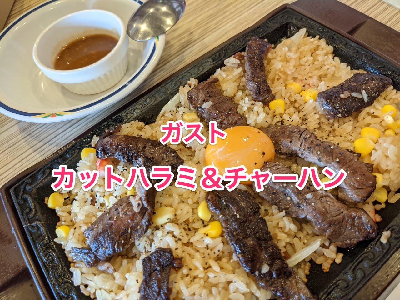 【ステーキガスト】「牛ハラミペッパーカットステーキ鉄板焼きチャーハン」食べてみた!柔らかいハラミとチャーハンがベストマッチ!