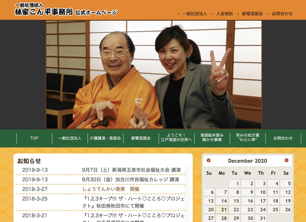 落語家・林家こん平さん、死去 202012