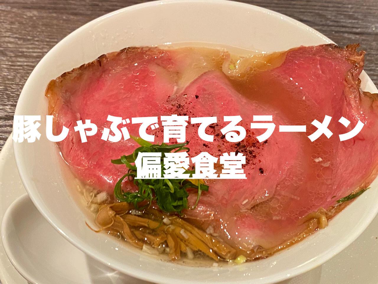 鍋ごとに味が違う!豚しゃぶでスープを育てる究極の体験型ラーメン「進化系クリア豚骨ラーメン」(渋谷) #提供