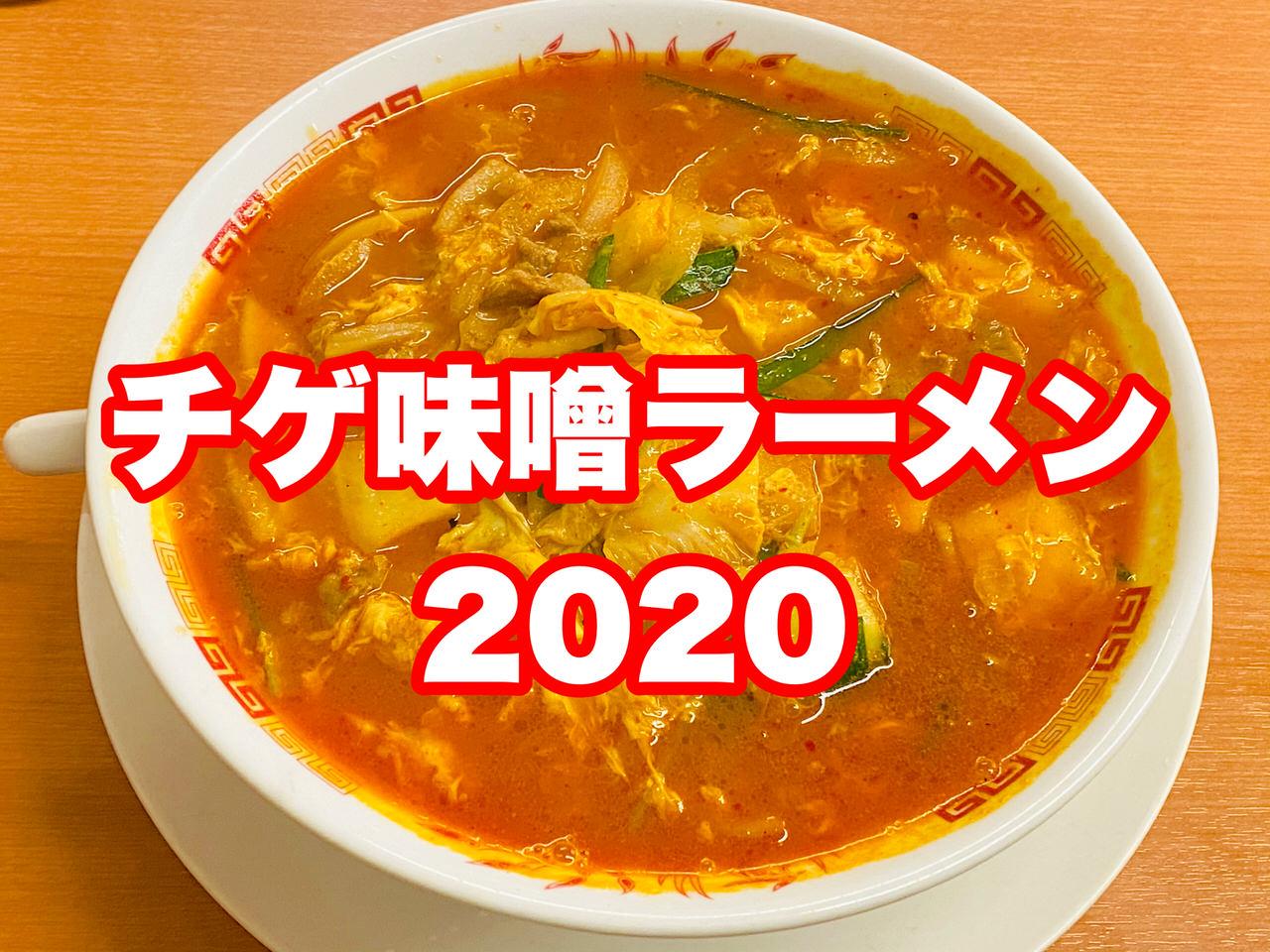 """【日高屋】2020年""""チゲ入り""""宣言!「チゲ味噌ラーメン 2020」発売日に食べてきた!"""