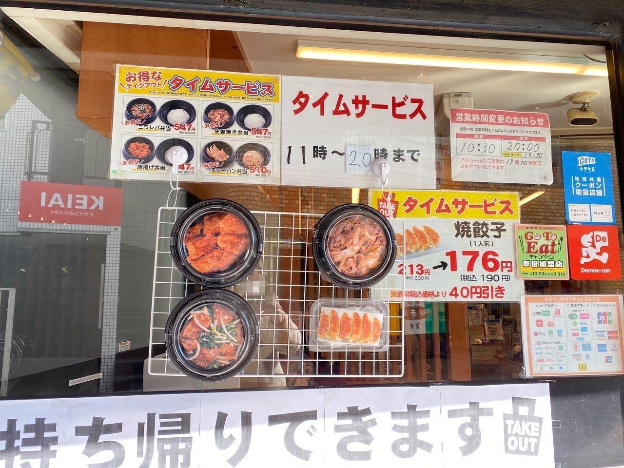 日高屋「チゲ味噌ラーメン」テイクアウト 01