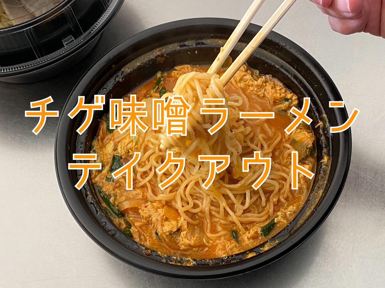 日高屋「チゲ味噌ラーメン」テイクアウト 11 title 1
