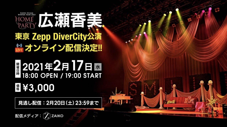 """広瀬香美「WINTER TOUR 2021""""HOME PARTY""""」2月17日の東京ZeppDiverCity公演をオンライン配信決定!"""