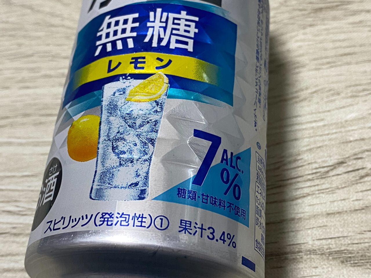 キリン 氷結 無糖 レモン 202011 2
