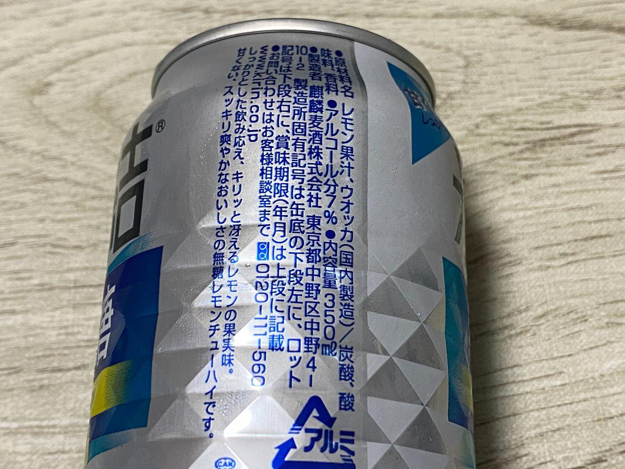 キリン 氷結 無糖 レモン 202011 4