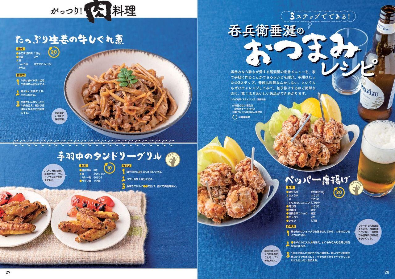 Ienomi book 2020112