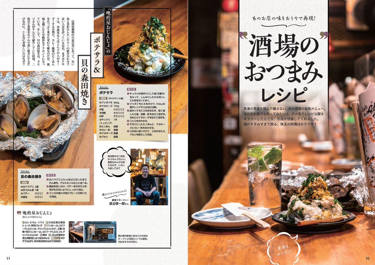 Ienomi book 2020113