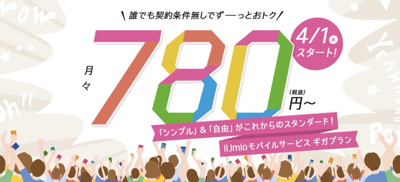 【IIJmio】音声通話付きの2GBプランが780円・20GBプランでも1,880円!データ繰り越しやシェアも可能な「ギガプラン」4月1日開始と発表