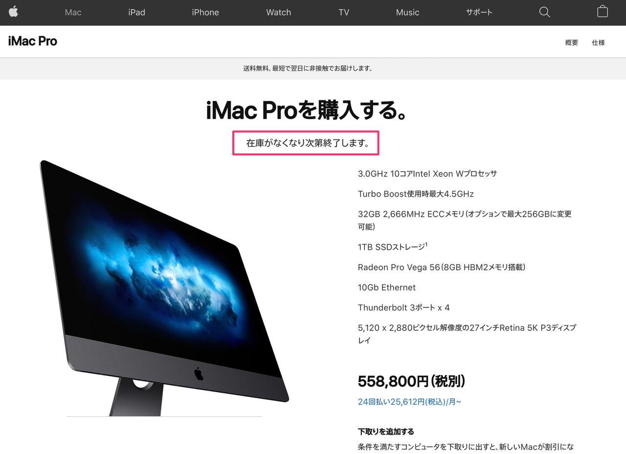 「iMac Pro」在庫がなくなり次第で販売終了へ