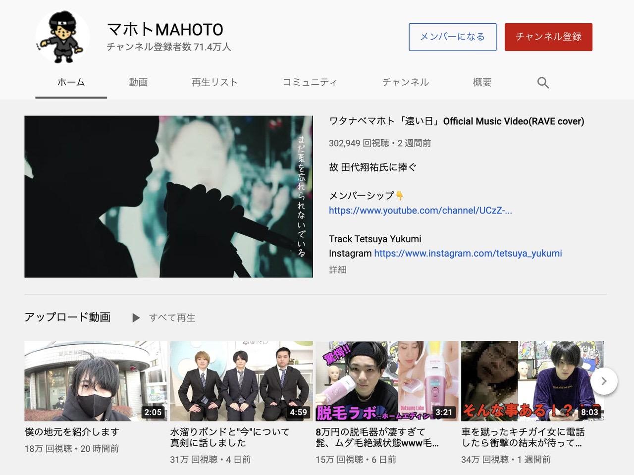 元欅坂46・今泉佑唯、YouTuberのワタナベマホトと結婚 2