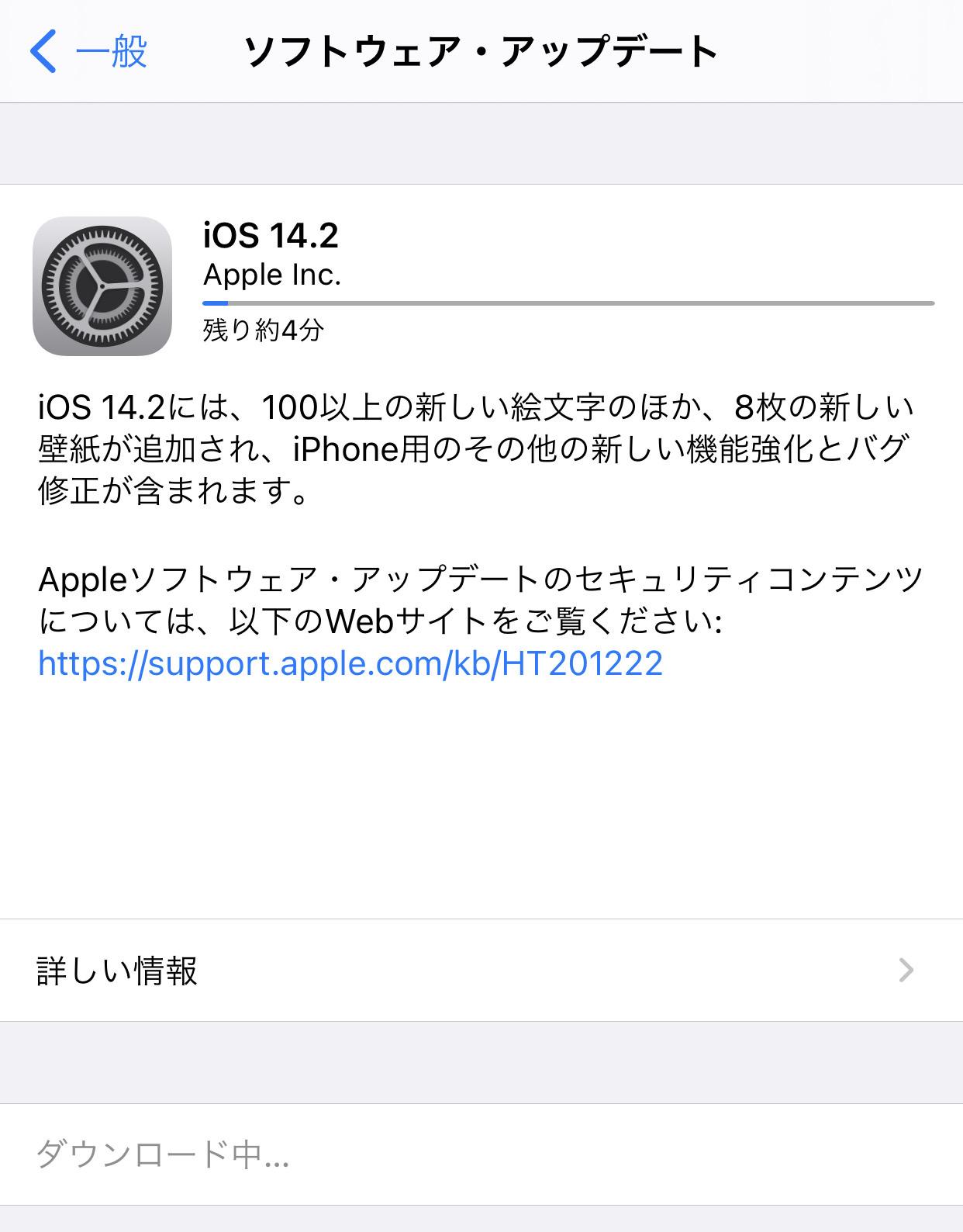 iOS 14.2 ソフトウェアアップデート 2
