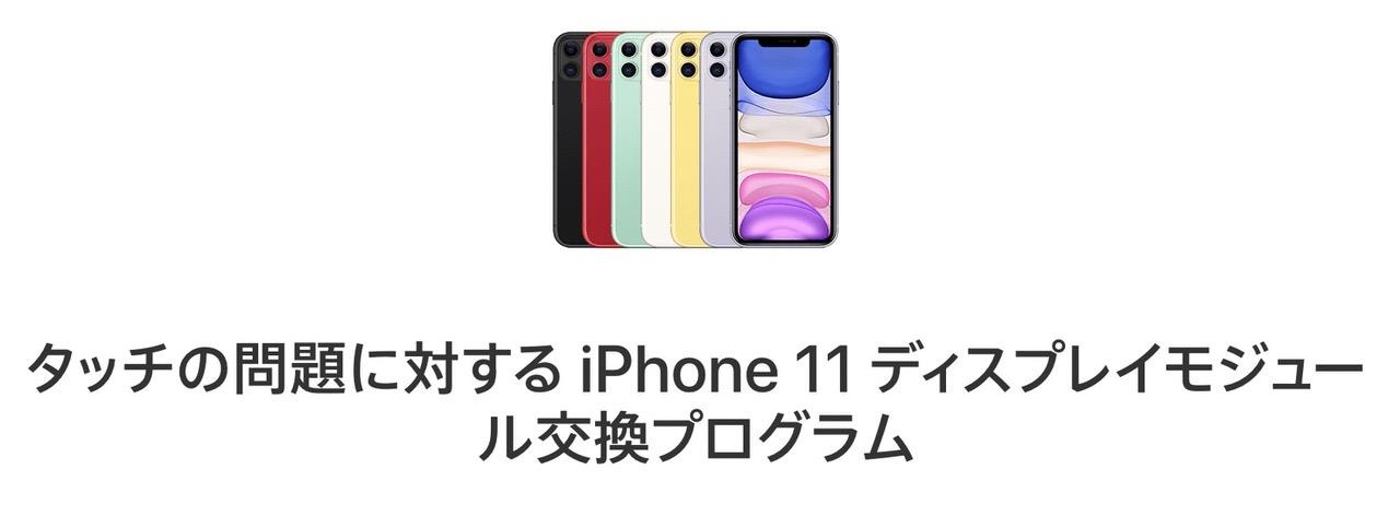 iPhone 11の画面がタッチに反応しなくなる問題を無償修理する「ディスプレイモジュール交換プログラム」開始