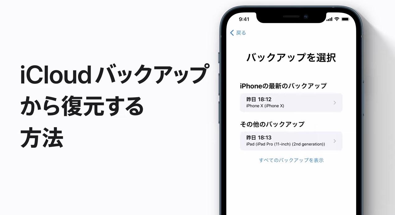 Apple、サポート動画「iCloudバックアップからiPhone、iPad、iPod touchを復元する方法」を公開