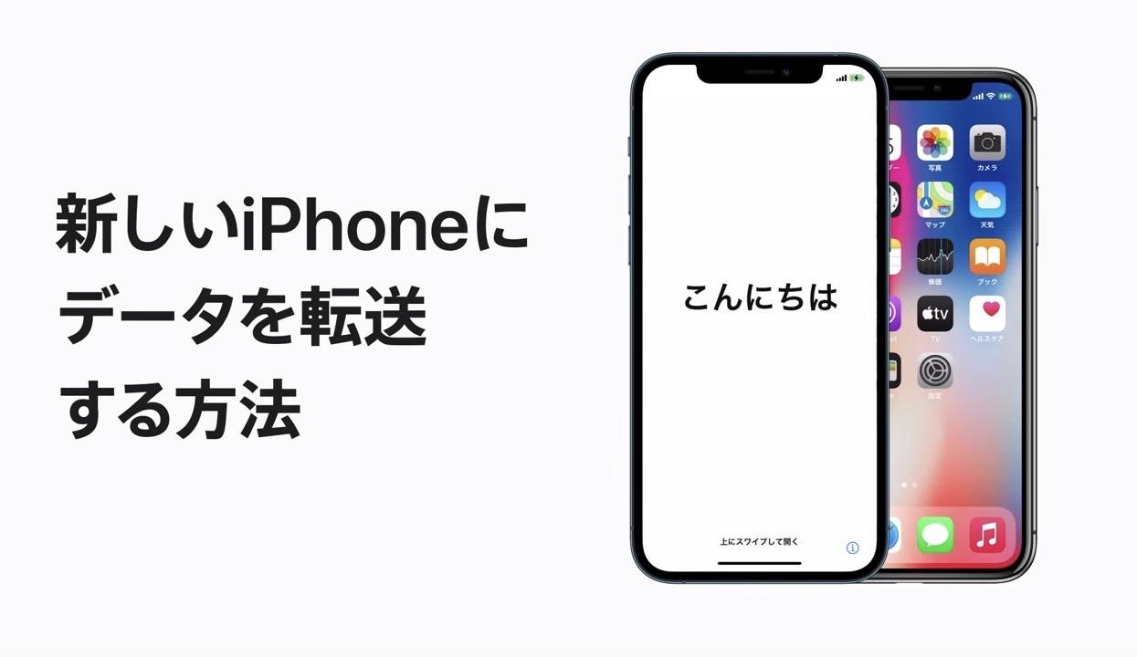 Apple、サポート動画「これまで使っていたiPhoneから新しいiPhoneにデータを転送する方法」公開