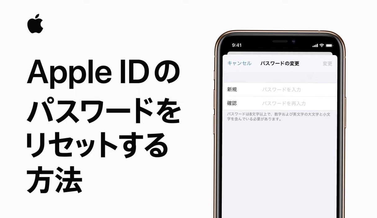 Apple、サポート動画「iPhone、iPad、iPod touchでApple IDのパスワードをリセットする方法」を公開