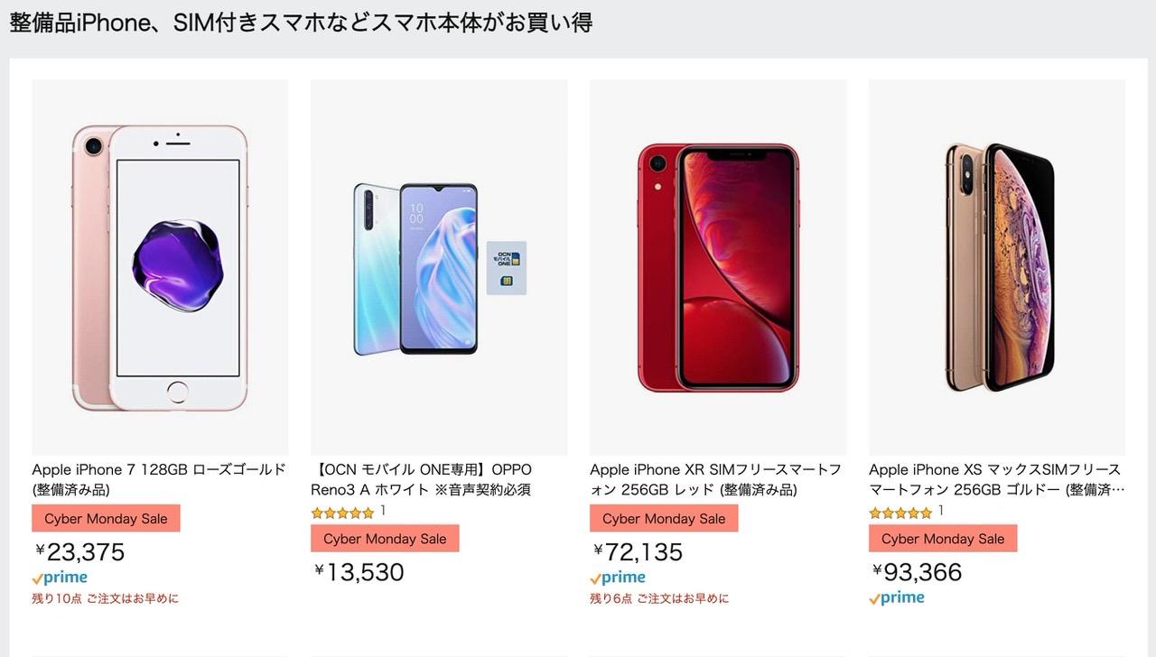 AmazonセールでiPhoneなど整備済SIMフリースマートフォン本体がお買い得に