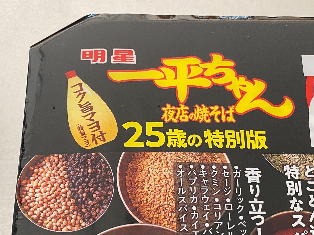 一平ちゃん夜店の焼そば 25種のスパイス香るソース味 02