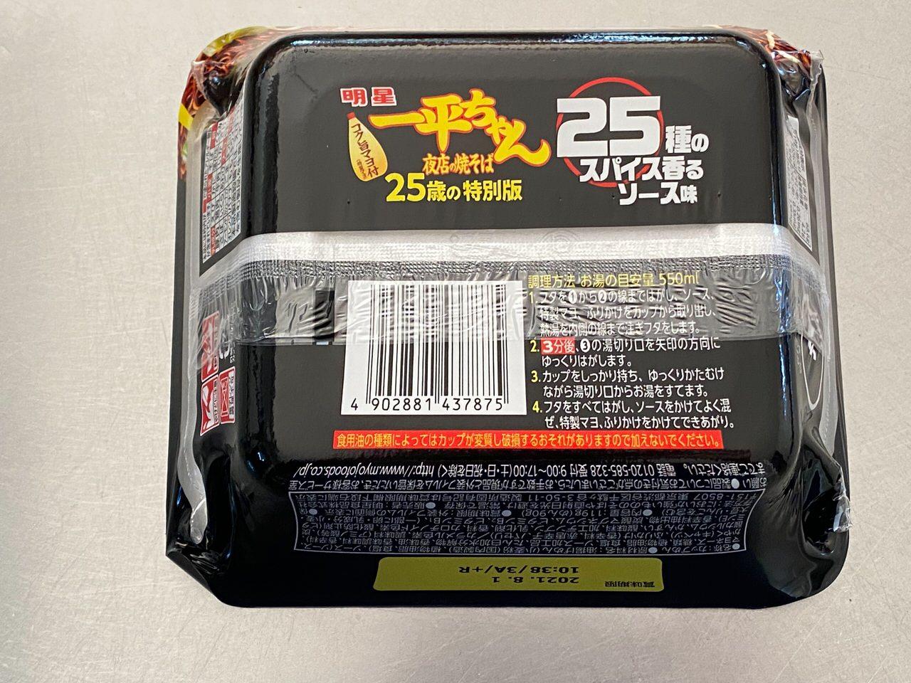 一平ちゃん夜店の焼そば 25種のスパイス香るソース味 06