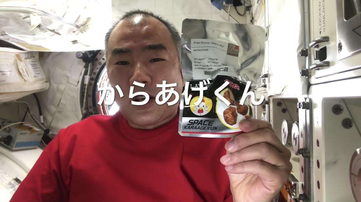 宇宙飛行士・野口聡一さんがISSから食レポ!「スペースからあげクンはサクサクの食感があって美味しい」
