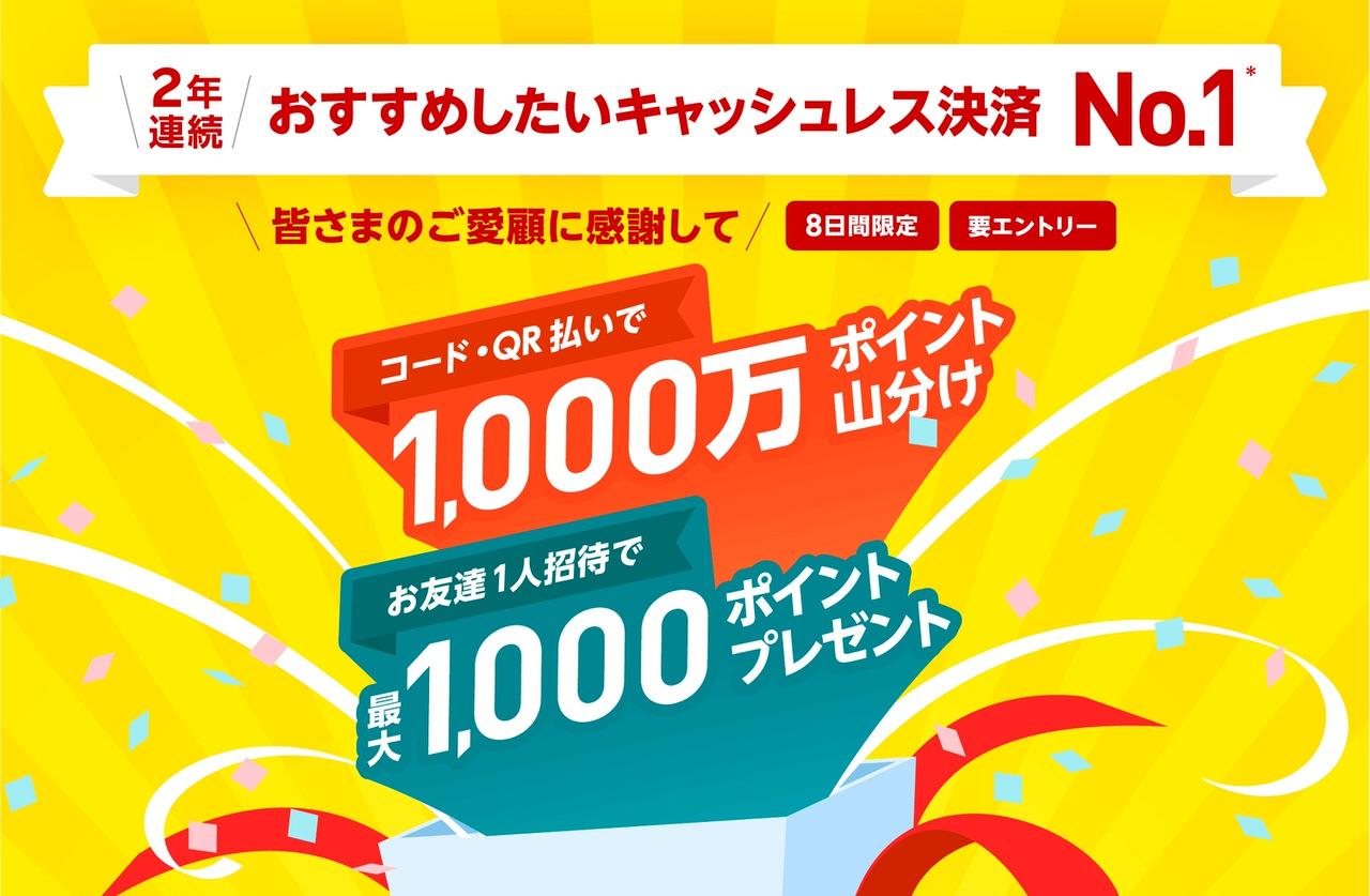 「楽天ペイ」2020年度JCSI(日本版顧客満足度指数)第3回調査キャッシュレス決済業種にて2年連続「推奨意向」第1位に