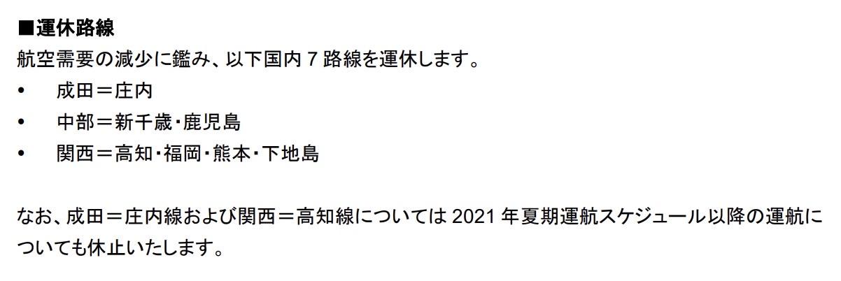 Jetstar stop 6 202101 2