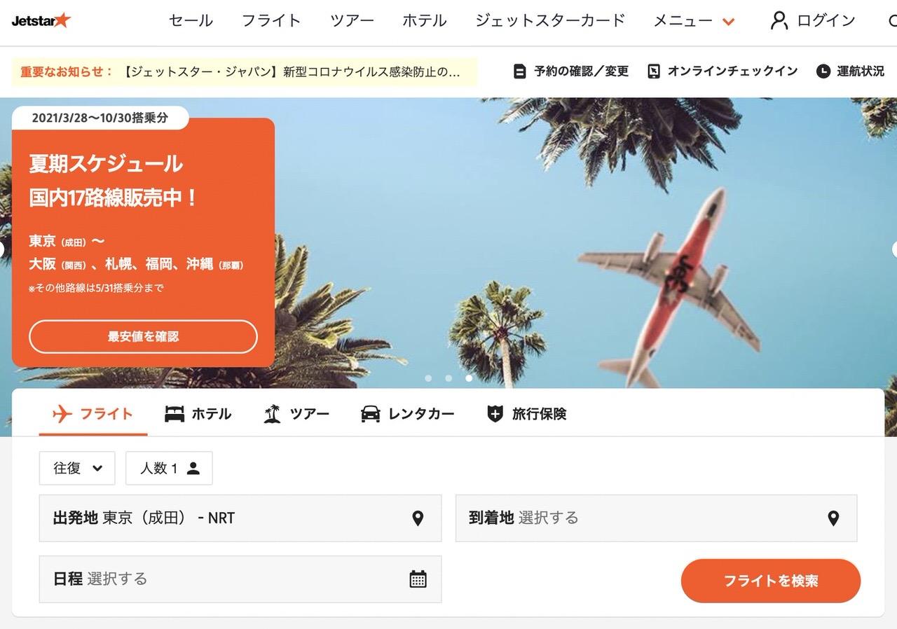ジェットスター、関西空港−高知など運休中の6路線を廃止