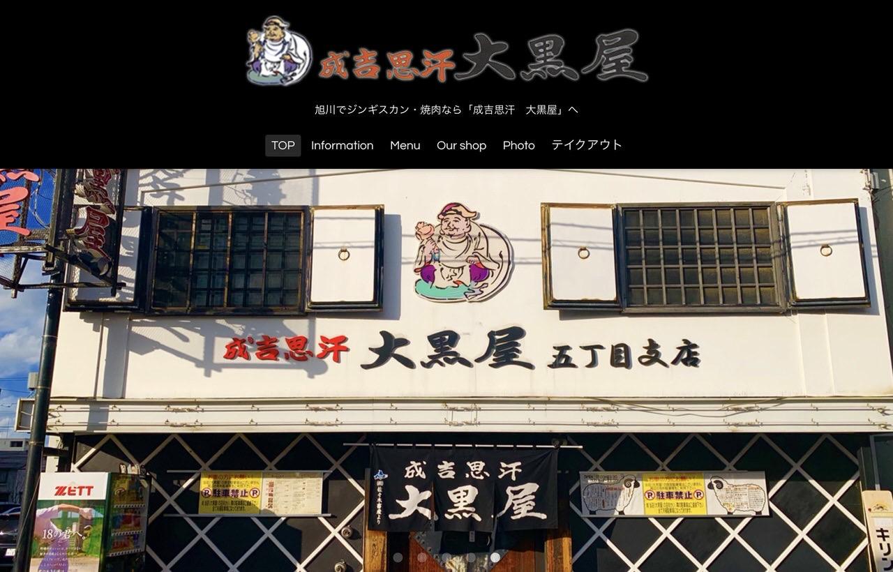 CoCo壱番屋が旭川のジンギスカン料理店「大黒屋」を子会社化してチェーン展開へ