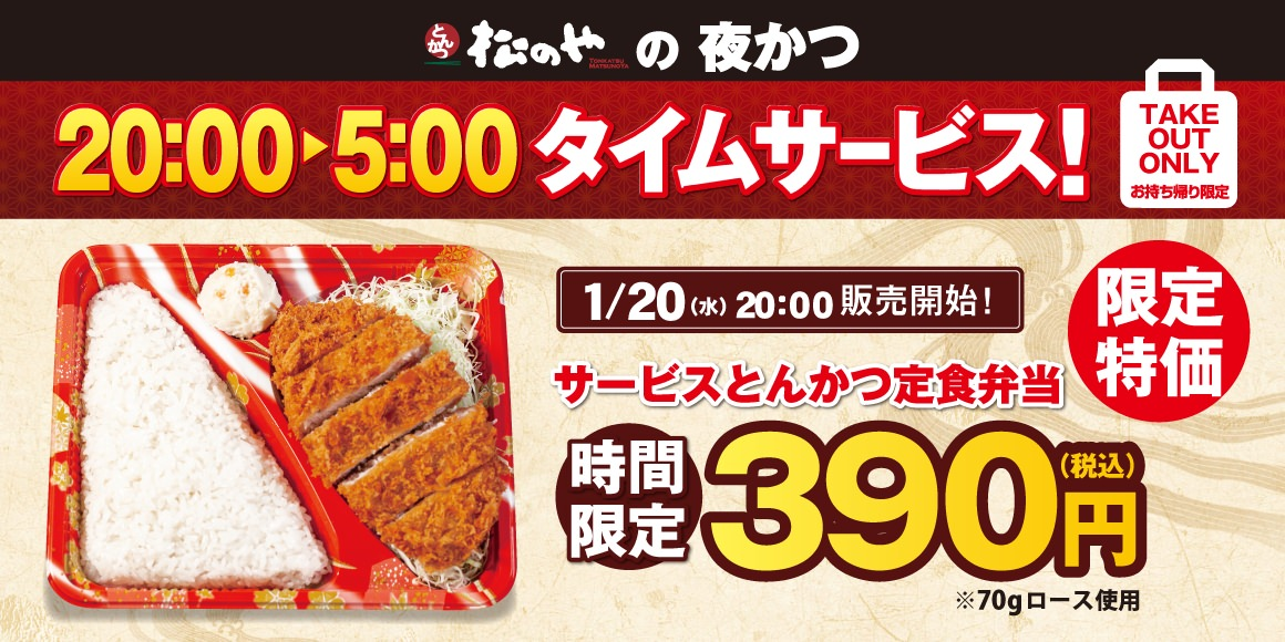 【松のや】とんかつ弁当が390円!20時〜5時でテイクアウト限定の「サービスとんかつ定食弁当」発売 1