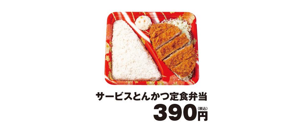 【松のや】とんかつ弁当が390円!20時〜5時でテイクアウト限定の「サービスとんかつ定食弁当」発売 2