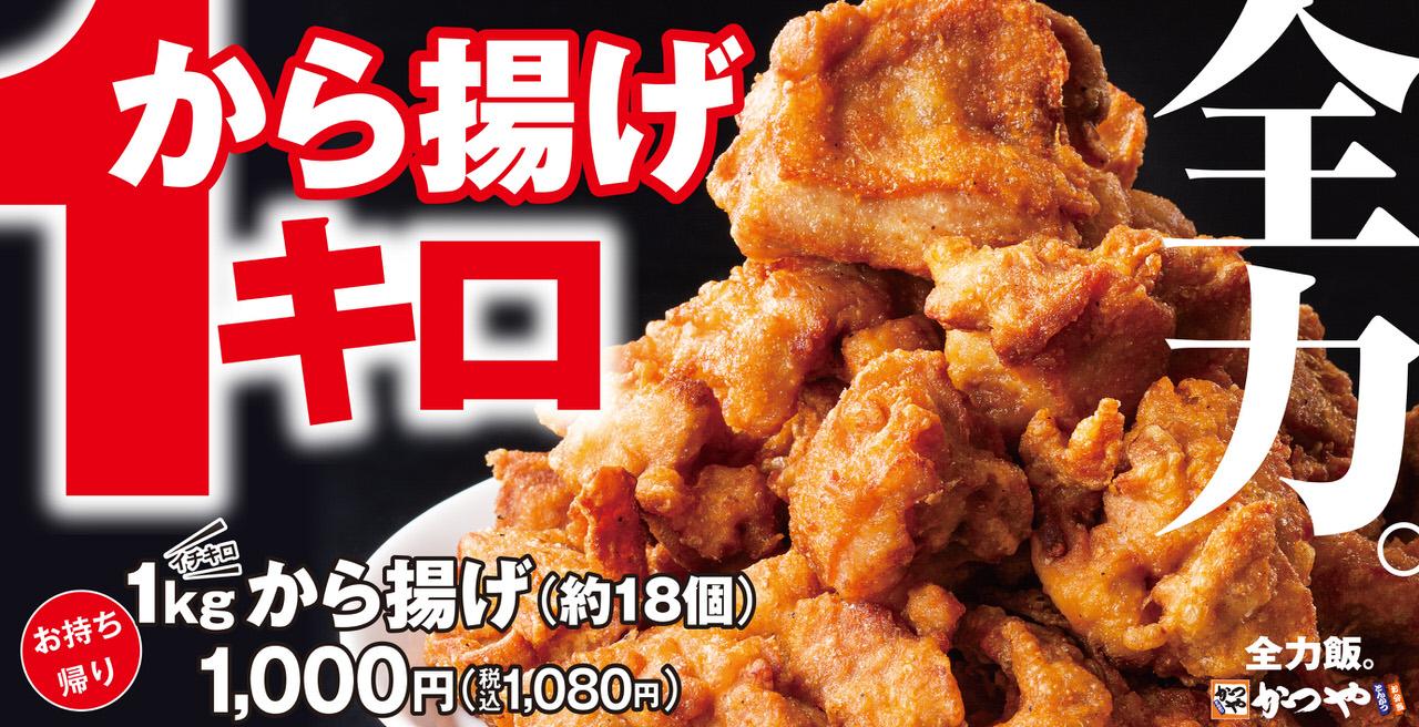 【かつや】から揚げが約18個1kg分が入って1,000円の「全力1キロから揚げ」発売 1