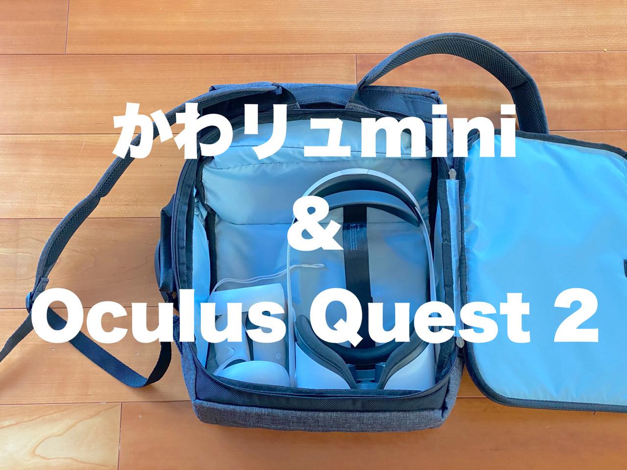 「かわるビジネスリュックmini」に「Oculus Quest 2」は本当にジャストフィットするのか?