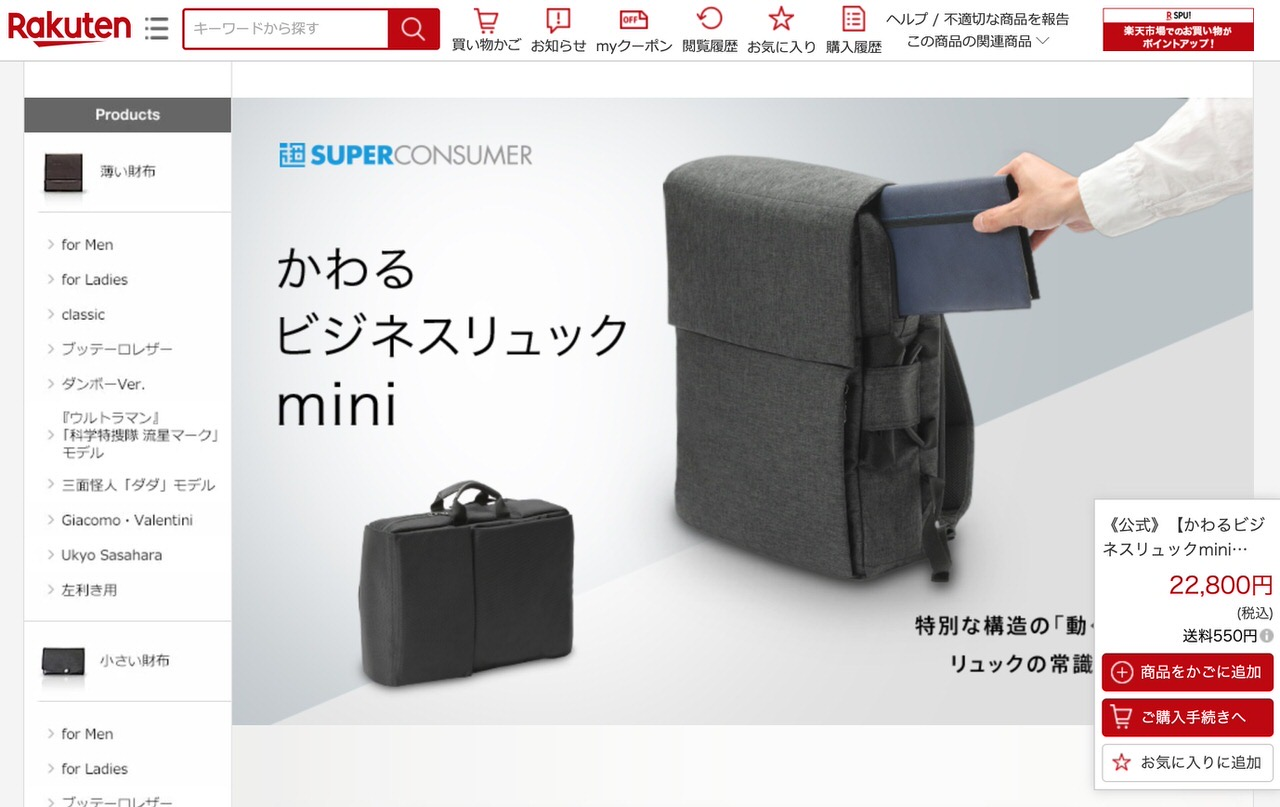 楽天市場・ヤフーショッピングで「かわるビジネスリュックmini」を販売開始!
